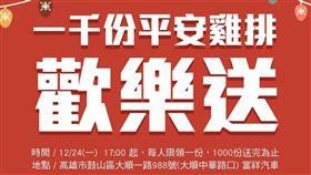 國民黨發言人洪孟楷為慶祝韓國瑜當選高雄市長,16日在臉書預告24日平安夜將發送一千份雞排。(圖/翻攝洪孟楷臉書)