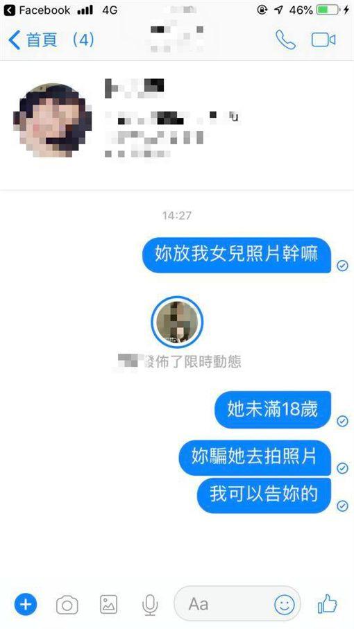 胡嘉嘉(圖/臉書)