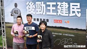 王建民電影書見面會,導演陳惟揚和郭泓志一同出席。(圖/記者王怡翔攝影)