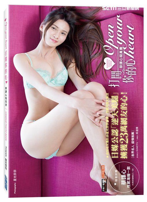 美腿女神,蔡譯心,110公分長腿,模特兒,打開你的心,寫真,尖端出版社 ID-1690694