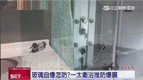 一太衛浴,玻璃,防爆