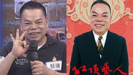 蔡頭 (臉書/中天)