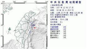 花蓮東部海域發生芮氏規模4.1有感地震。(圖/翻攝自氣象局)
