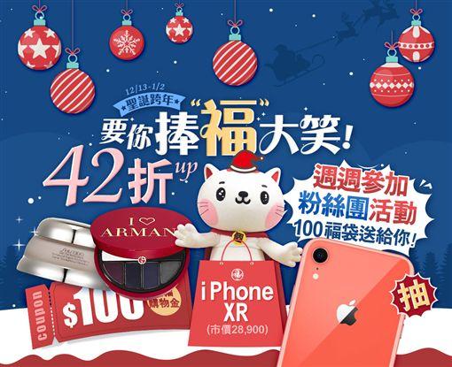PChome,商店街,聖誕節,聖誕,交換禮物,個人賣場,福袋,iPhone XR
