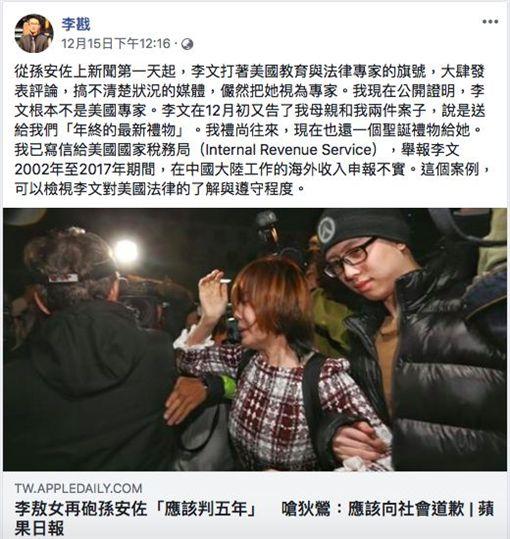 李戡,臉書,李文,舉報,李文在中國的收入申報不實。翻攝李戡臉書