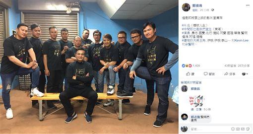 ▲鄭達鴻參加張泰山引退式,臉書PO出興農牛隊球員合影。(圖/翻攝自鄭達鴻臉書)