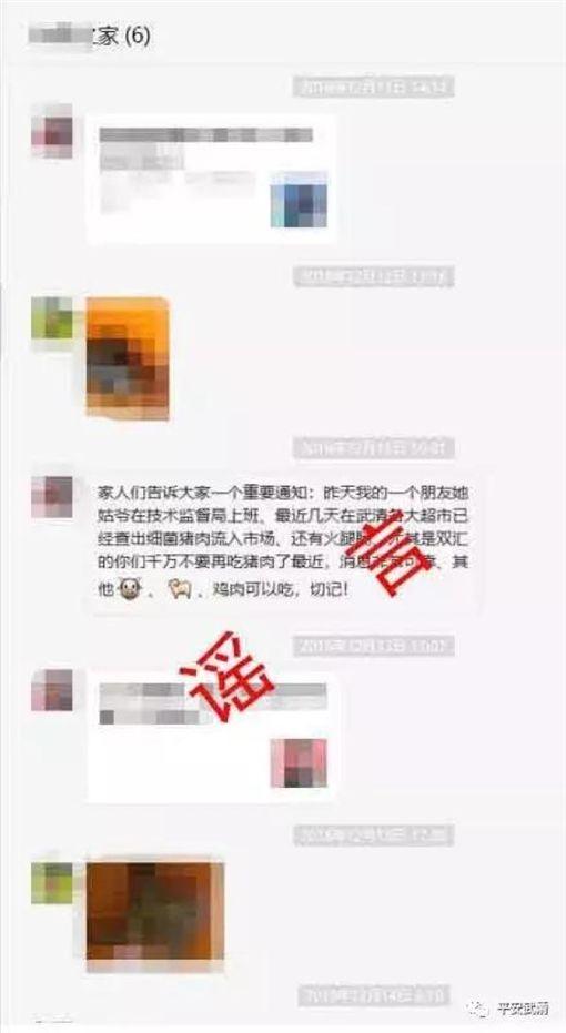 女子微信發文「豬肉不能吃」,結果遭警方拘留。(圖/翻攝新浪網)