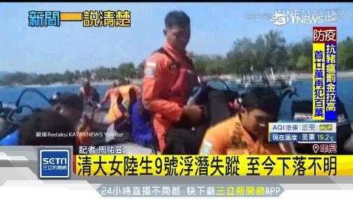 清大女陸生9號浮潛失蹤 至今下落不明