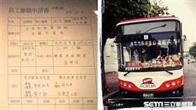 熊巴士痴情司機辭職了 全車熊寶貝通通大拍賣/網友張興偉授權提供
