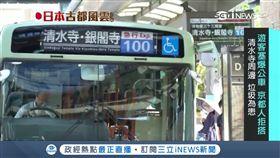 遊客塞爆!京都人拒搭公車 清水寺周邊垃圾為患