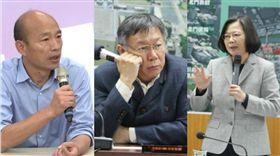 韓國瑜、柯文哲、蔡英文(合成圖/資料照)