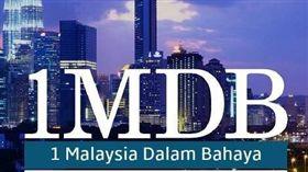 馬來西亞主權基金一馬發展公司(1MDB)。(圖/翻攝自一馬發展公司臉書粉專https://www.facebook.com/pg/1MalaysiaDalamBahaya/photos/?tab=album&album_id=941630402615024)