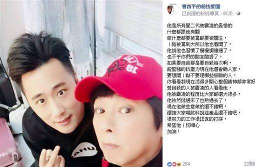 曹西平,余祥銓(圖/臉書)
