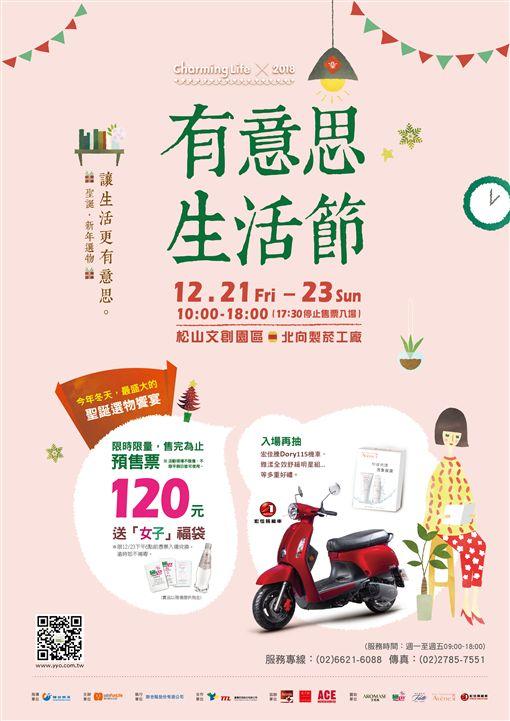 預購「有意思生活節」入場票,抽時尚機車Dory115。(圖/宏佳騰提供)