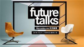 Mercedes me future talks未來論壇。(圖/Mercedes-Benz提供)