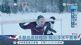 德國極限體能王 2.5公里雪地挑戰肌力