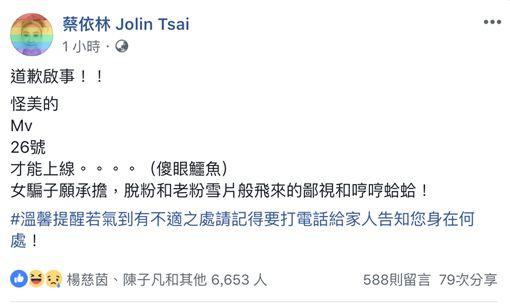 蔡依林臉書 圖/翻攝自臉書