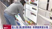 日系電冰箱智能化 採買保鮮有撇步