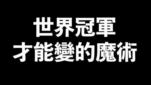 吳何,Horret Wu,魔術,冠軍,麵包,正字,拚經濟。翻攝自臉書《Horret Wu》粉絲團