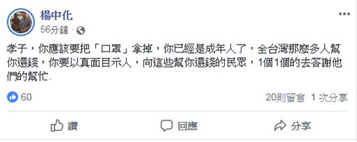 楊中化/翻攝自楊中化臉書