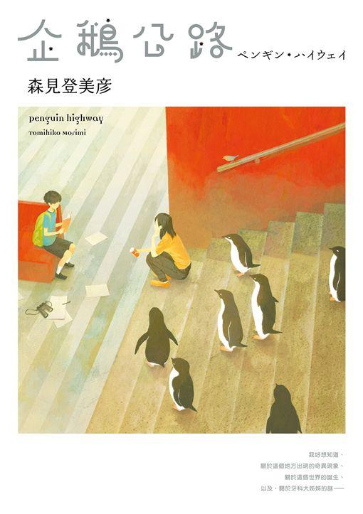 電影,台灣角川,木棉花,企鵝公路,電影書衣典藏版小說,早場優惠券