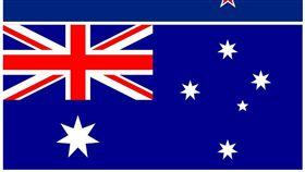 澳洲國旗,紐西蘭國旗 (圖/翻攝自維基百科)