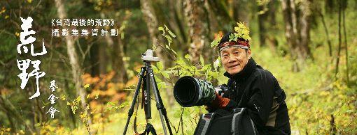 記錄生態半世紀 徐仁修台灣最後的荒野募資72歲的荒野基金會創辦人徐仁修(圖)記錄生態半世紀,近期「台灣最後的荒野」線上募資,是將他最後一本記錄台灣的生態攝影集。(徐仁修提供)中央社記者鄭景雯傳真 107年12月19日