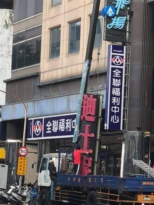 迪士妮招牌被拆了(圖/翻攝自爆廢公社臉書)