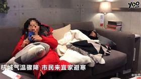 浙江,取暖,IKEA,睡覺,沙發(圖/翻攝自騰訊網)