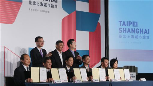 雙城論壇簽署3項交流備忘錄台北上海雙城論壇20日在晶華酒店登場,在台北市長柯文哲(後中)、台北市副市長鄧家基(後右)與上海市常務副市長周波(後左)的見證下,由雙方代表簽署青少年運動員培養交流合作、北市大同區與上海市嘉定區交流、台北市電影委員會與上海市廣播影視製作業行業協會交流等3項備忘錄。中央社記者徐肇昌攝  107年12月20日