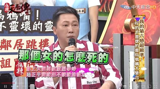 趙正平(圖/YT)