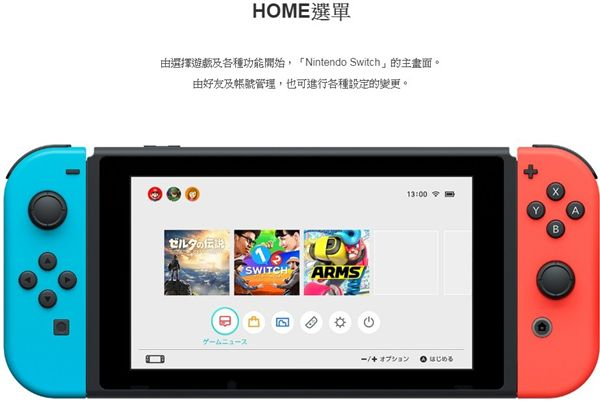 Nintendo,Switch,話音聊天,通話