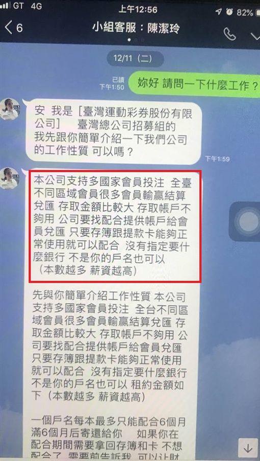 台中詐騙集團假冒「台灣運動彩券股份有限公司」/翻攝畫面