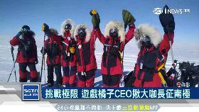 南極靠科技1800