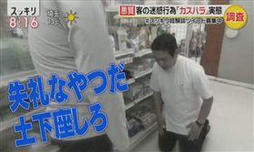 日本,研究,奧客,服務業 圖/翻攝自YouTube