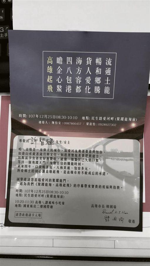 韓國瑜就職邀請函寫錯名字 圖/翻攝自許智傑臉書