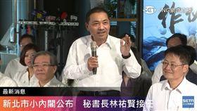 侯友宜公布小內閣名單,三立新聞