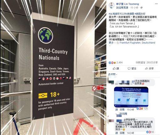 時代力量高雄黨部副執行長林子盟在臉書分享通關經驗,臉書