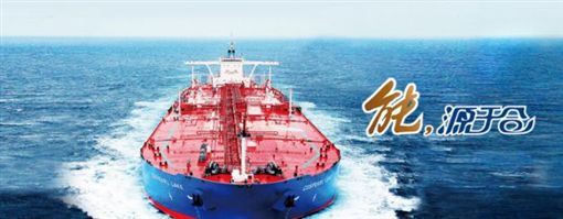 台北,中遠海能,賈利賓,油輪,原油,天然氣,煤炭,國營事業。翻攝自中遠海能官網
