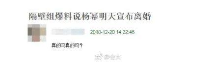 劉愷威,楊冪,離婚/翻攝自會火微博