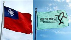 國旗,台獨旗