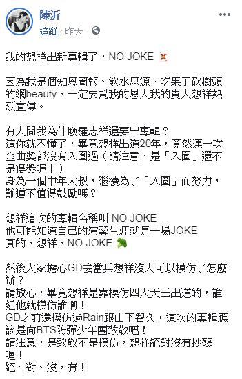 陳沂開酸羅志祥/翻攝自陳沂臉書
