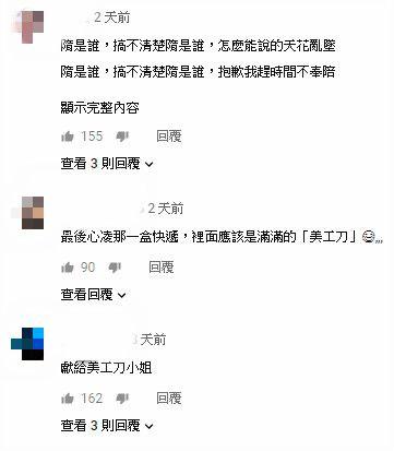 王心凌新歌被指示在「DISS隋棠」/YouTube