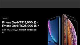 iPhone XR 翻攝官網