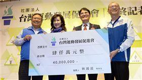中華奧會主席林鴻道再捐出4千萬給台灣運動發展促進會。(圖/中華奧會提供)
