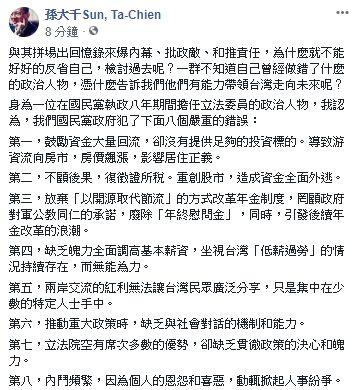 孫大千發文指國民黨執政8錯誤,臉書