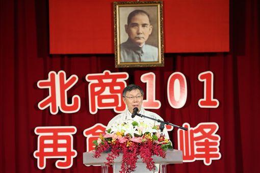 台北市長柯文哲今(22日)出席臺北商大101校慶典禮,北市府提供