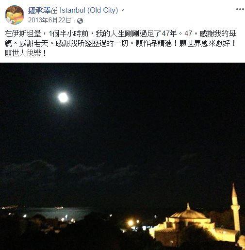 鈕承澤(翻攝自臉書)