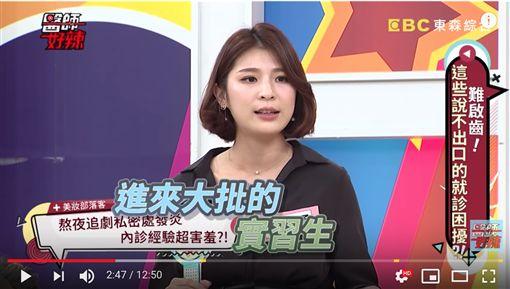 聖小柔上醫師好辣圖/翻攝自YouTube