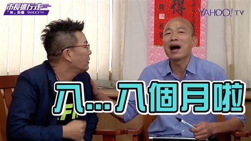 韓國瑜、韓冰、沈玉琳《市長進行式》 圖/翻攝自Yahoo TV